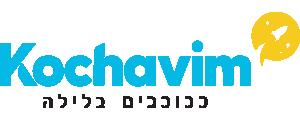 Kochavim Logo